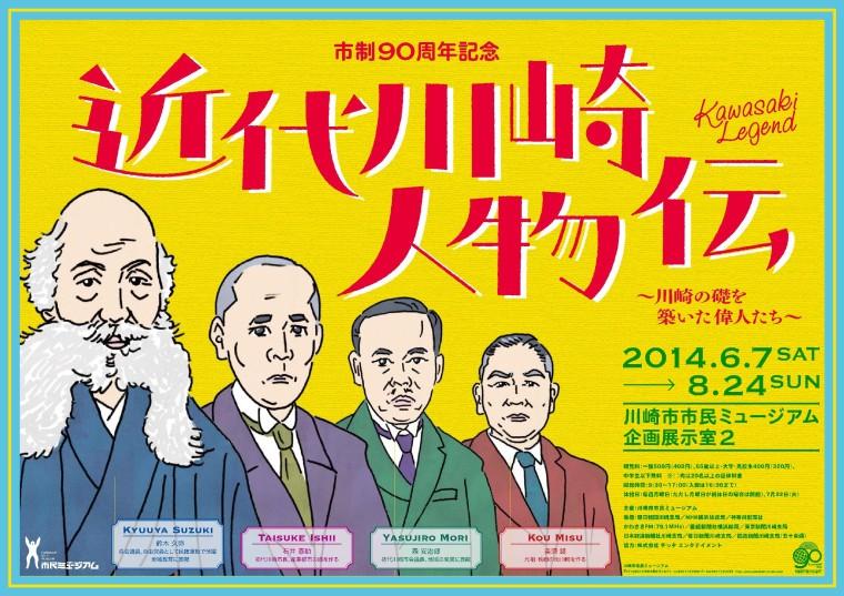 http://www.kawasaki-museum.jp/wp-content/uploads/2014/03/legend_b3.jpg