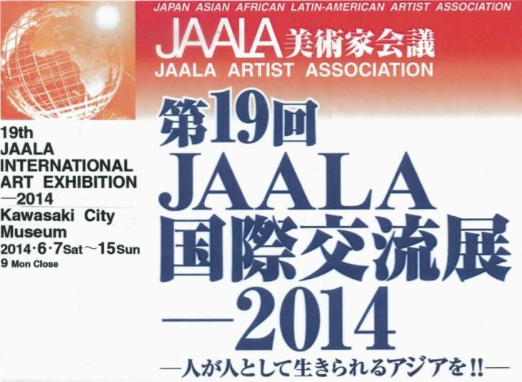 伊藤洋子も参加。[第19回JAALA国際交流展─2014]。