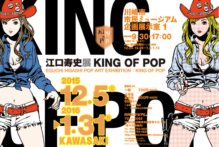 江口寿史展 KING OF POP