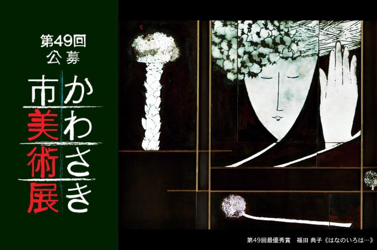 第49回かわさき市美術展入賞・入選作品展