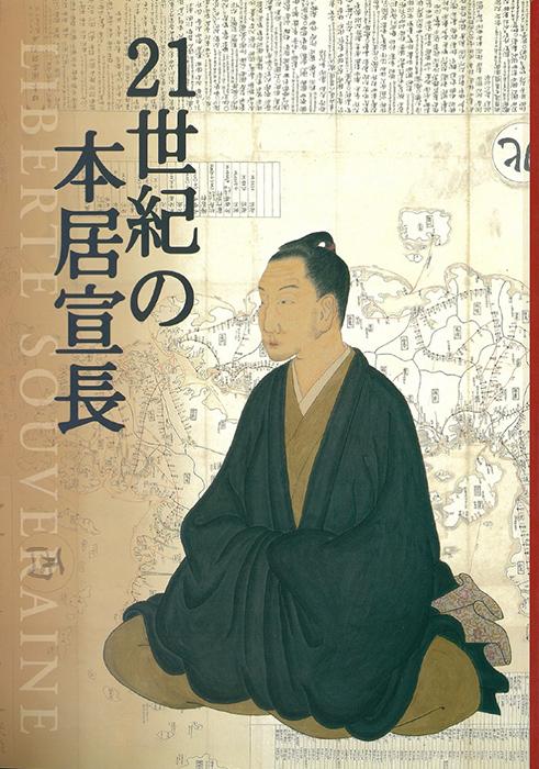 21世紀の本居宣長 | 川崎市市民ミュージアム オンラインショップ