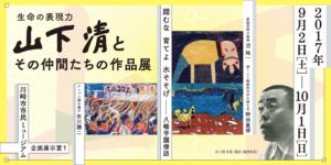 山下清とその仲間たちの作品展メインビジュアル