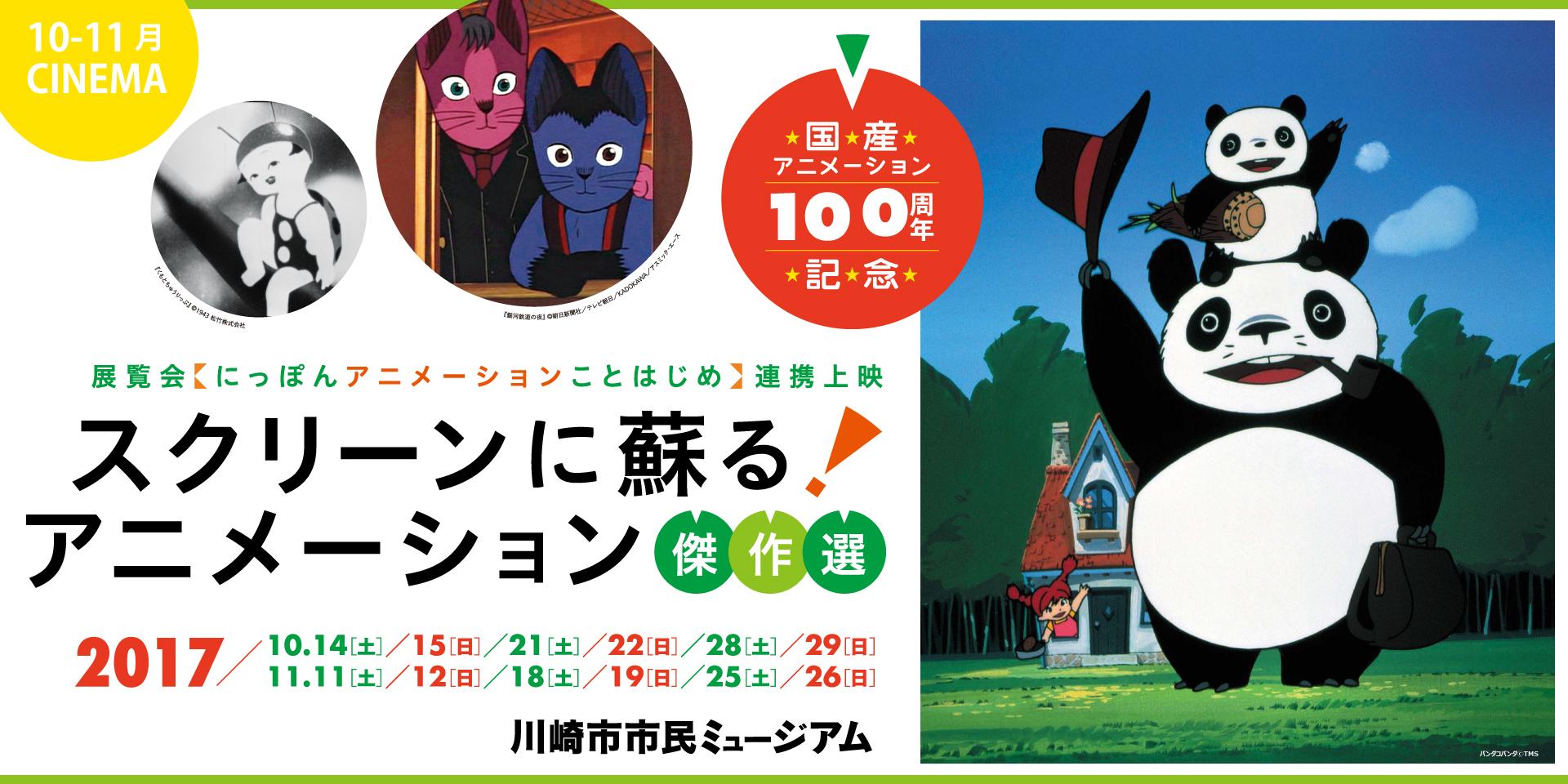 10-11月 展覧会連携 国産アニメーション100周年記念《スクリーンに蘇る!アニメーション傑作選》