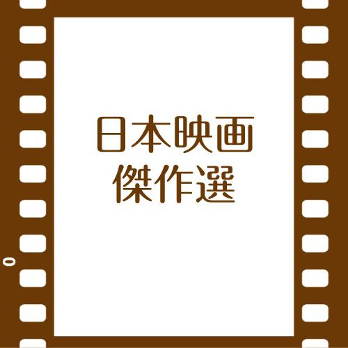 【ビデオ上映】6月『雁』~日本映画で観る昭和の文芸佳作~