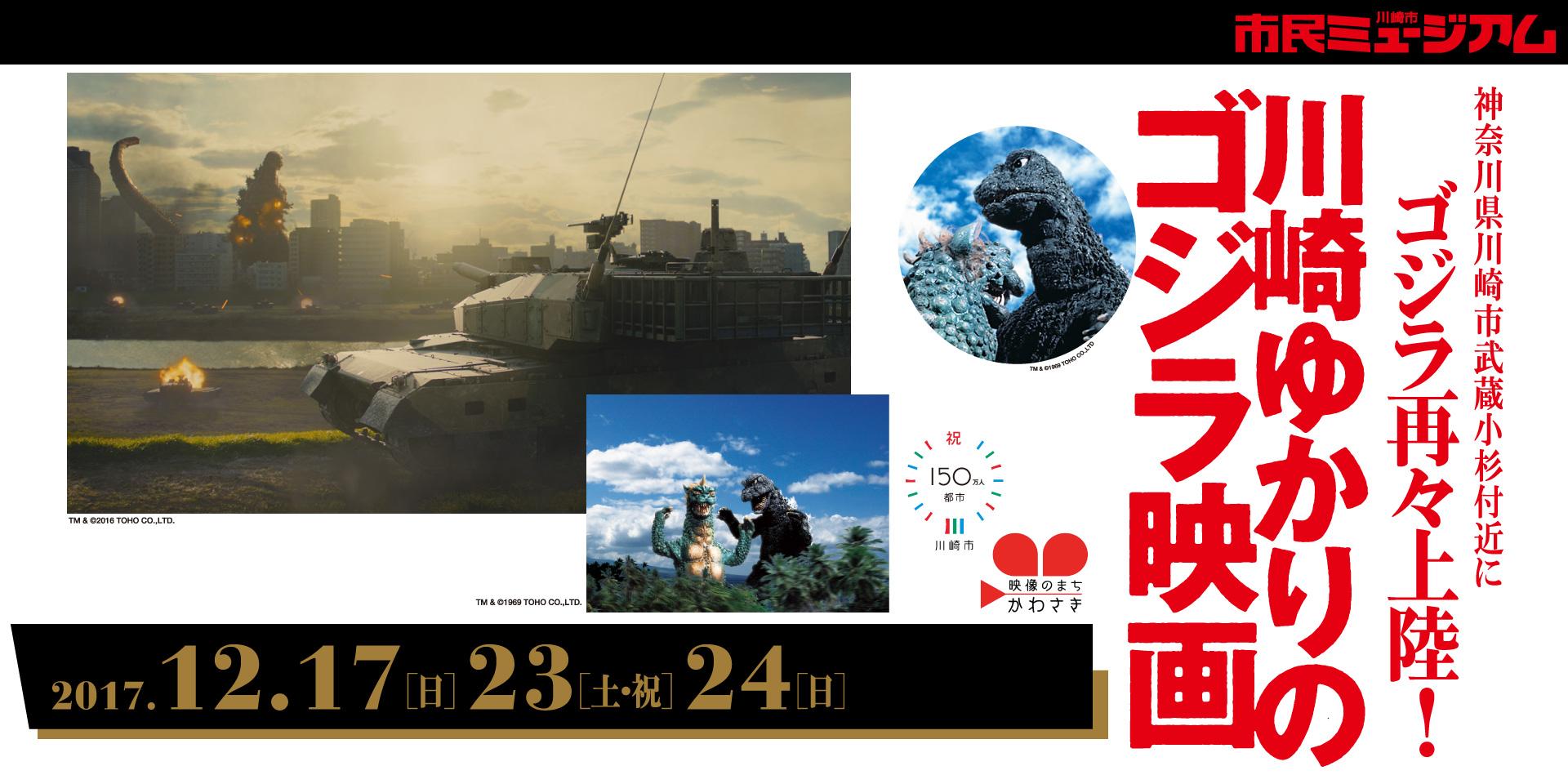 12月 川崎ゆかりのゴジラ映画
