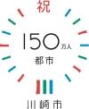 川崎150万人都市記念ロゴ