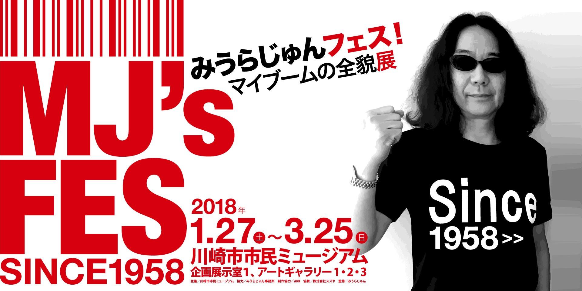 企画展《MJ's FES みうらじゅんフェス!マイブームの全貌展 SINCE1958》関連上映