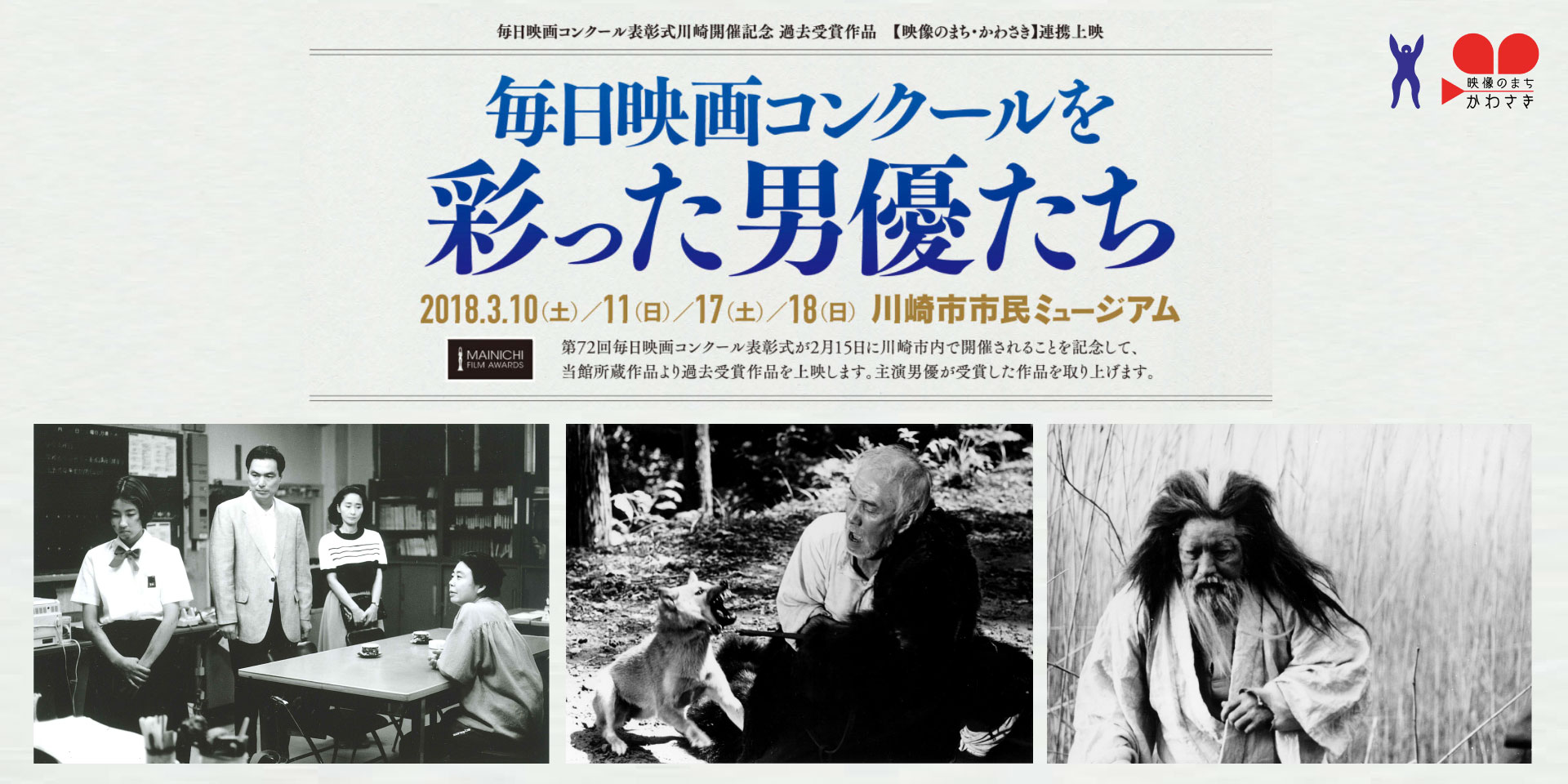 毎日映画コンクールを彩った男優たち ~毎日映画コンクール表彰式川崎開催記念 過去受賞作品~