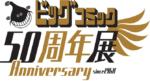 ビッグコミック50周年展ロゴ
