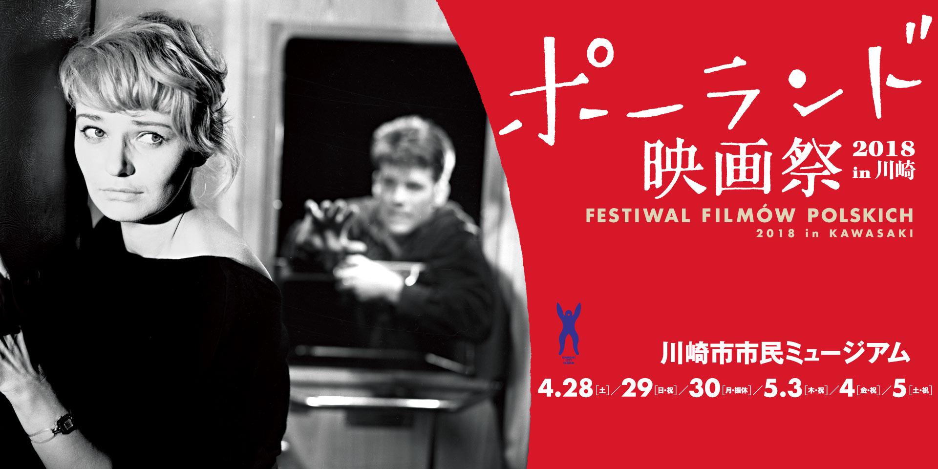 ポーランド映画祭2018 in 川崎 ~中井精也 鉄道写真展連携上映~