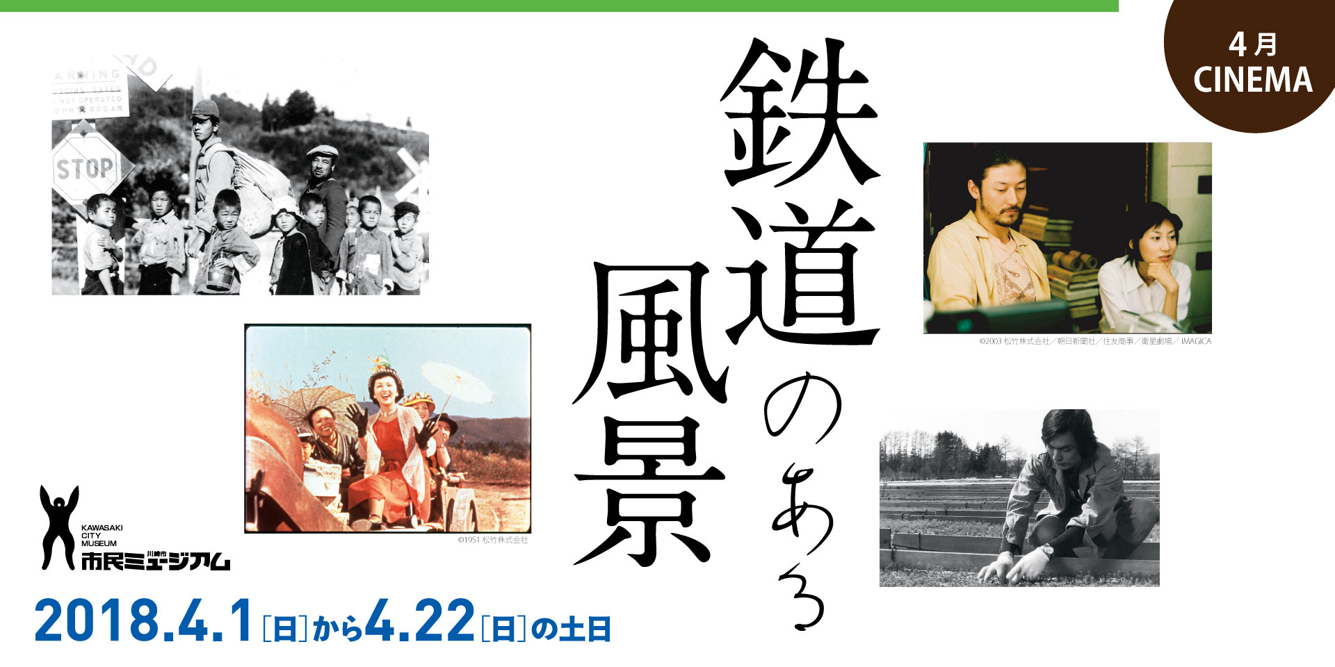 鉄道のある風景 ~中井精也 鉄道写真展連携上映~