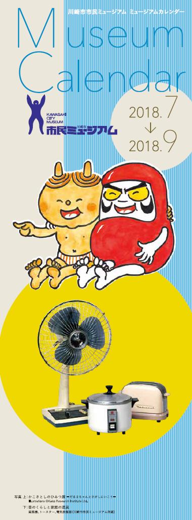 ミュージアムカレンダー7-9月号表紙画像