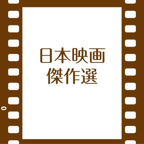 【日本映画傑作選】1月『天の夕顔』(ビデオ上映)