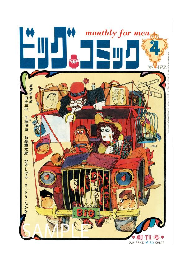 ビッグコミック50周年展メインビジュアルWEB用