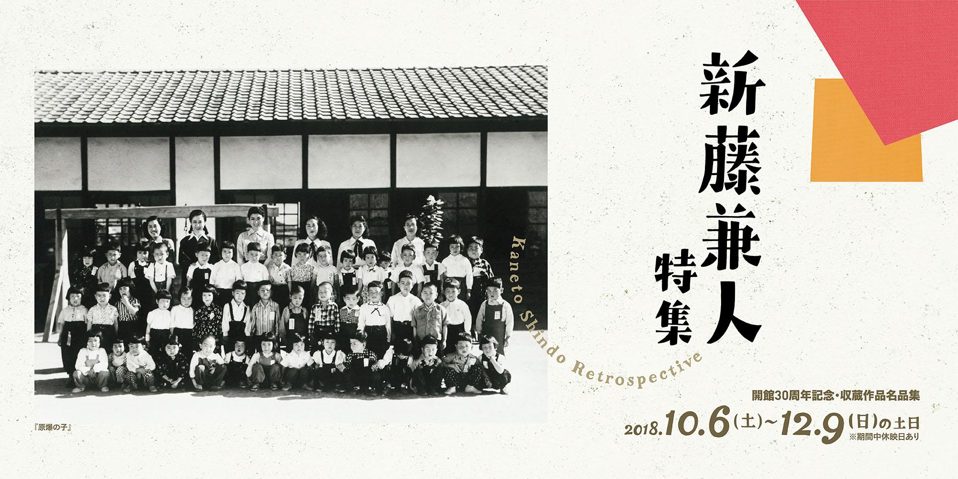 新藤兼人特集 ~開館30周年記念・所蔵作品名品集~