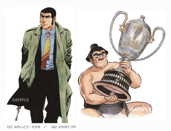 【ビッグコミック50周年展】新春超ビッグ対談 さいとう・たかを × ちばてつや