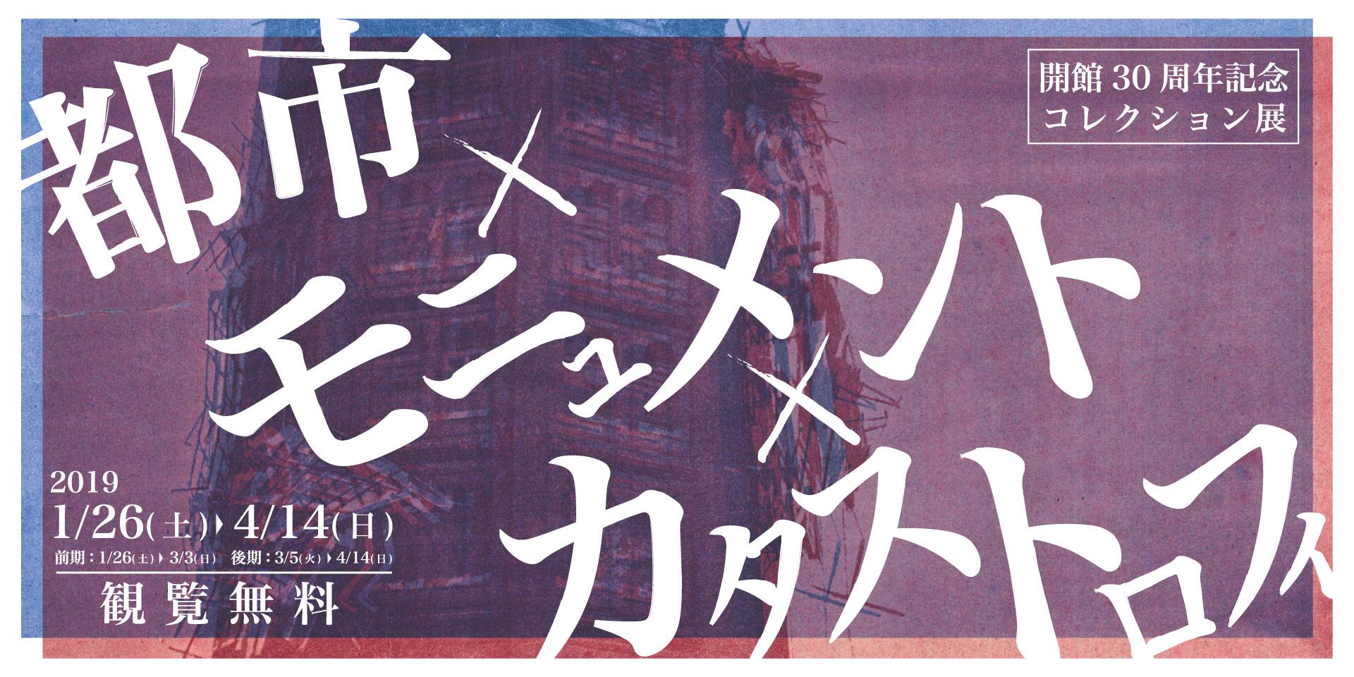 都市と人間」コレクション展 都市×モニュメント×カタストロフィ | 川崎 ...