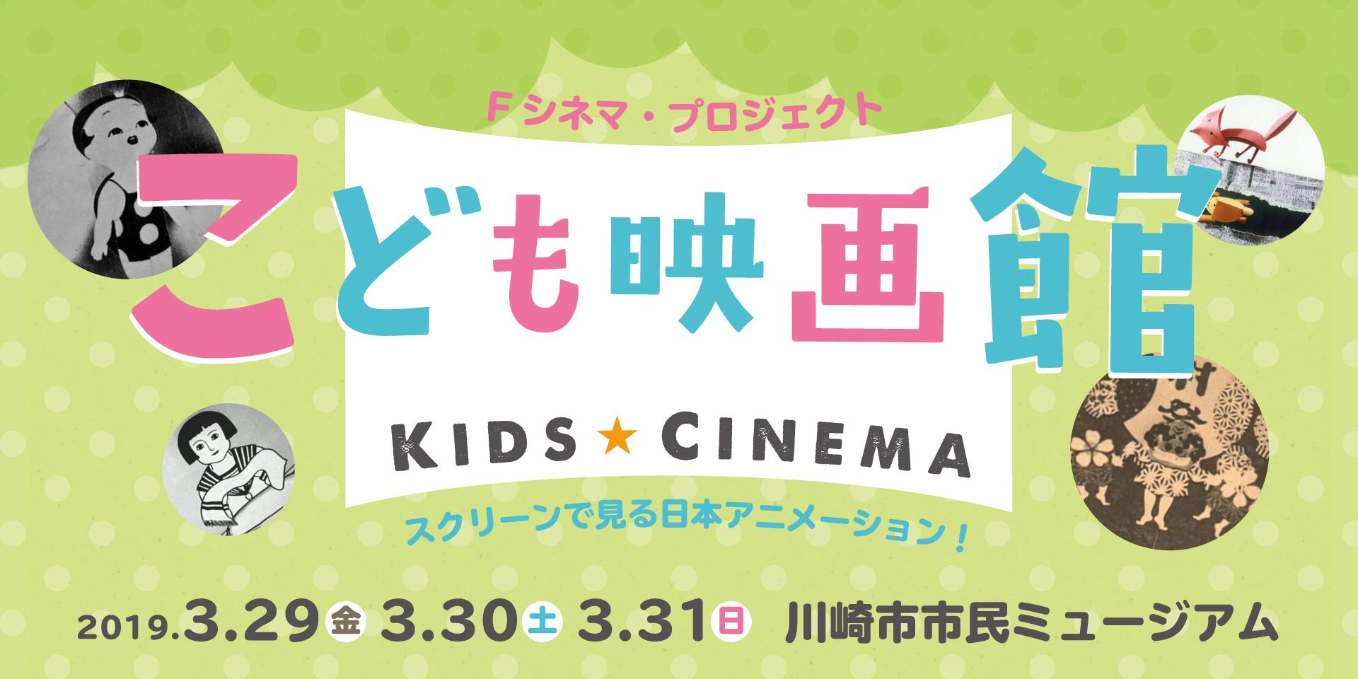 こども映画館「スクリーンで見る日本アニメーション!」~Fシネマプロジェクト~関連ワークショップ
