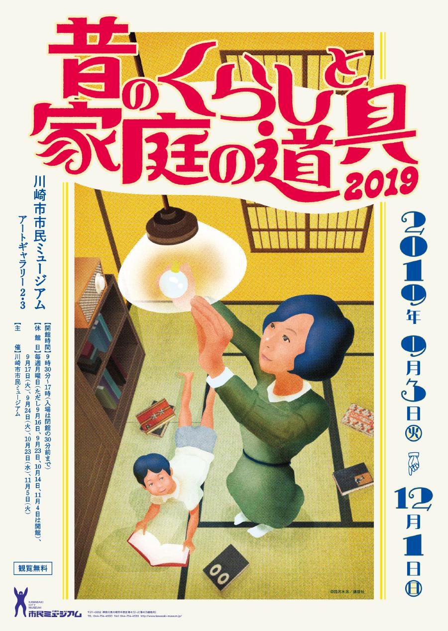 【ビデオ上映】日本映画傑作選 ―昔のくらし特集―【昔のくらしと家庭の道具2019】