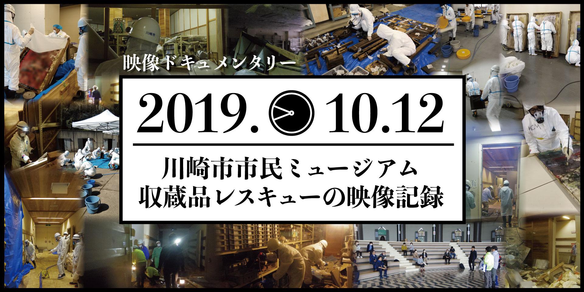 川崎市市民ミュージアム 被災収蔵品レスキューの映像記録 ―2019.10.12―