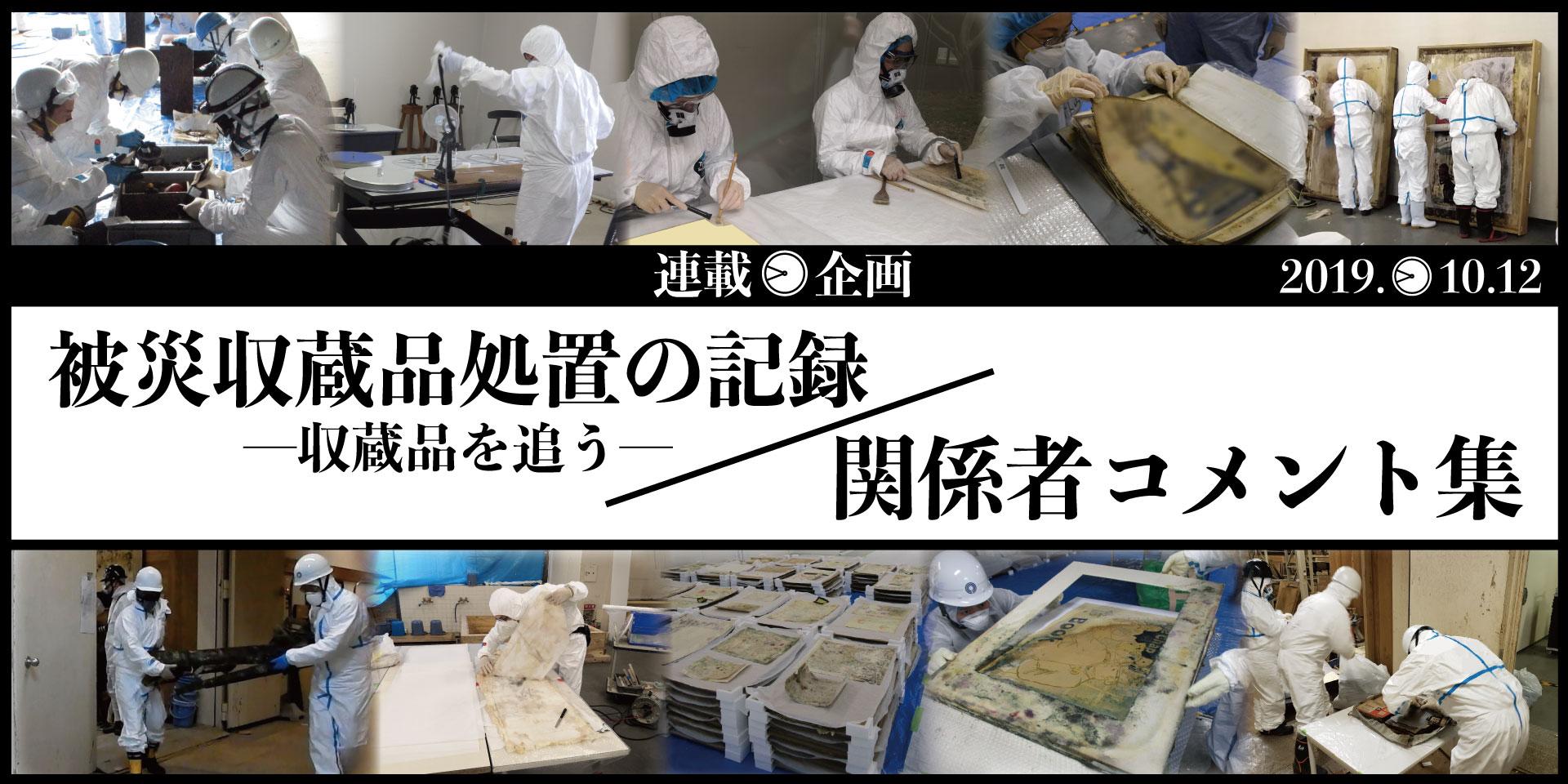連載企画 川崎市市民ミュージアム被災収蔵品レスキューの記録