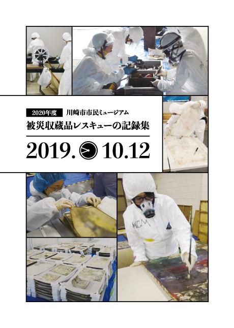 2020年度 川崎市市民ミュージアム 被災収蔵品レスキューの記録集