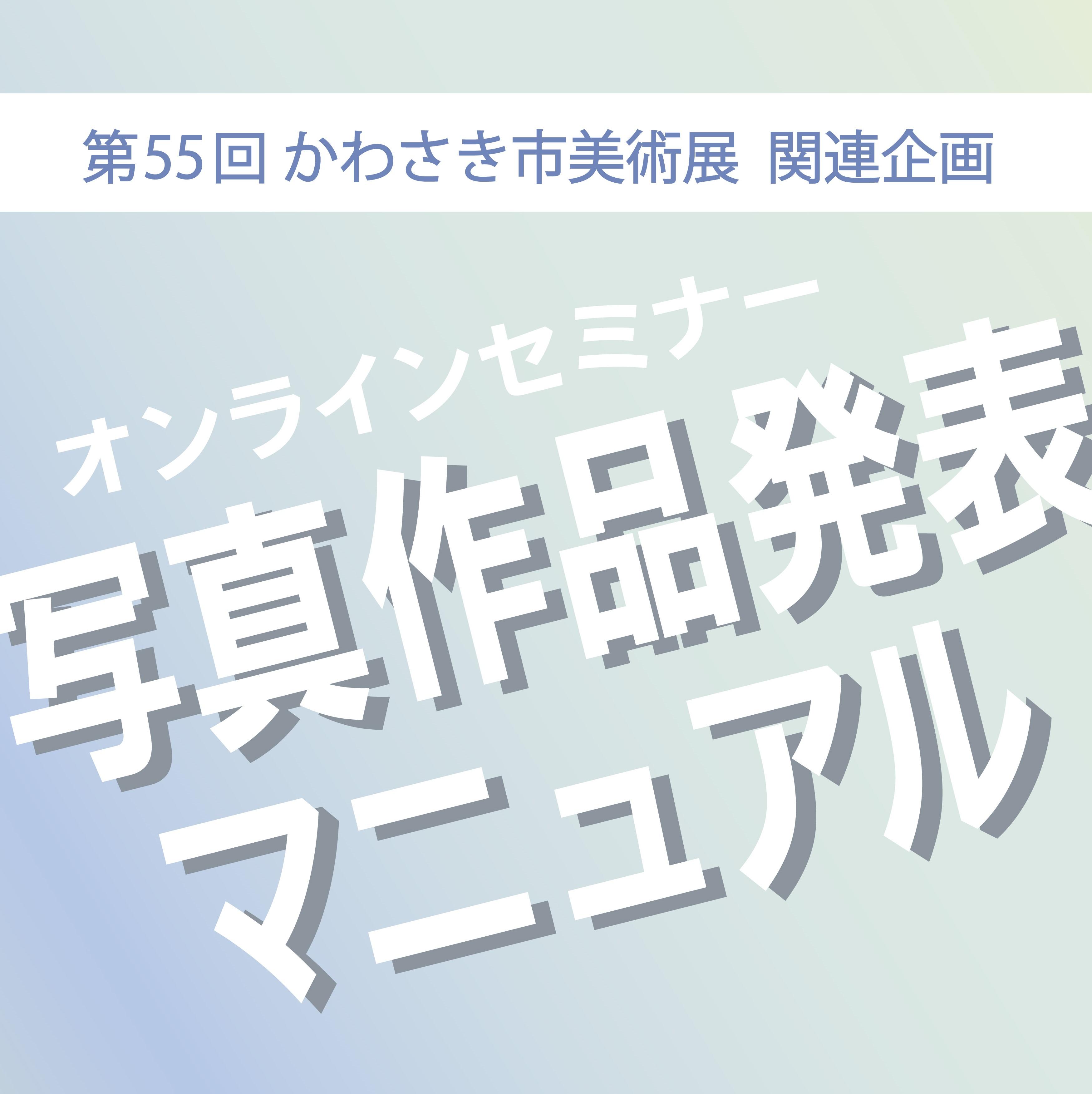 オンラインセミナー「写真作品発表マニュアル」
