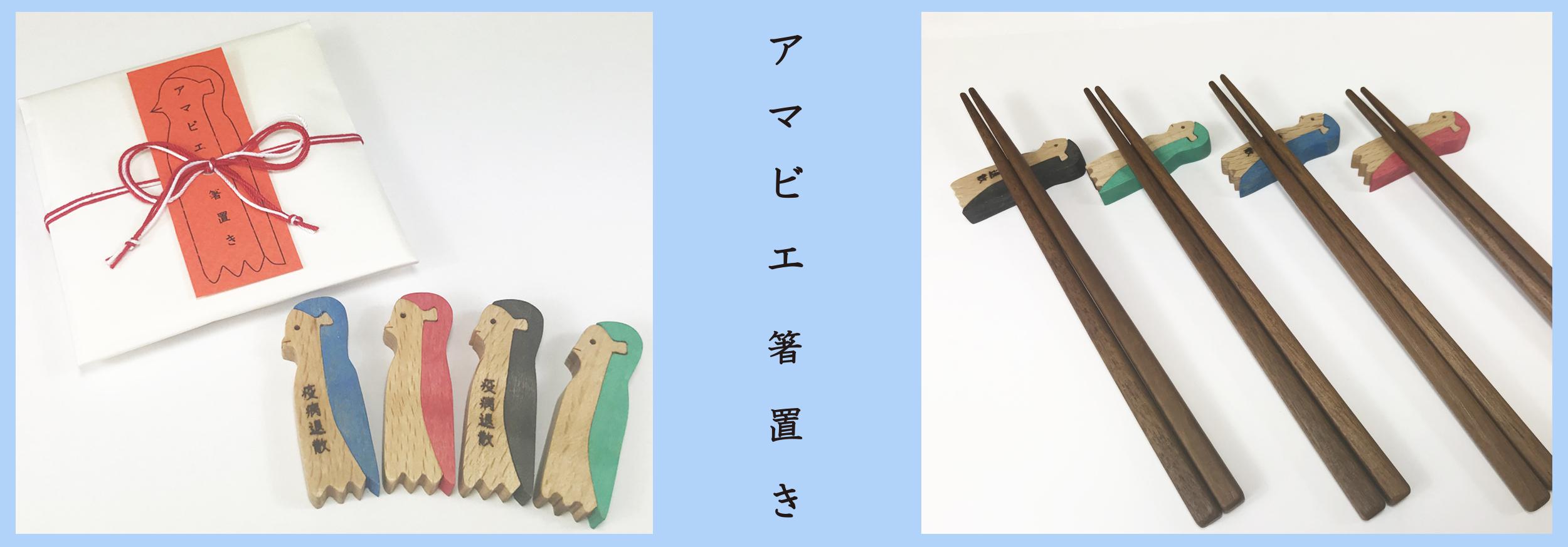 アマビエ箸置き画像