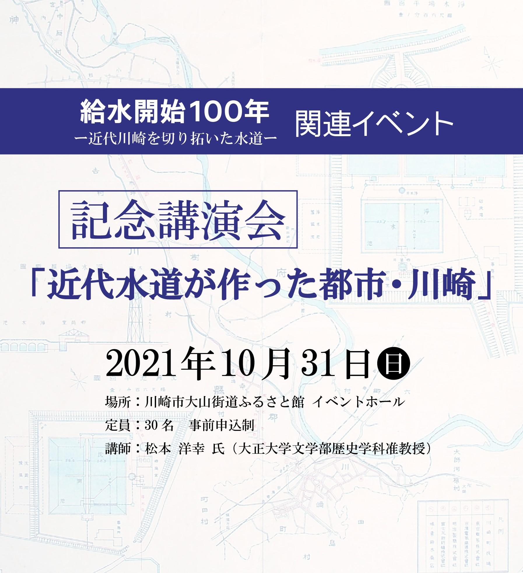 記念講演会「近代水道が作った都市・川崎」
