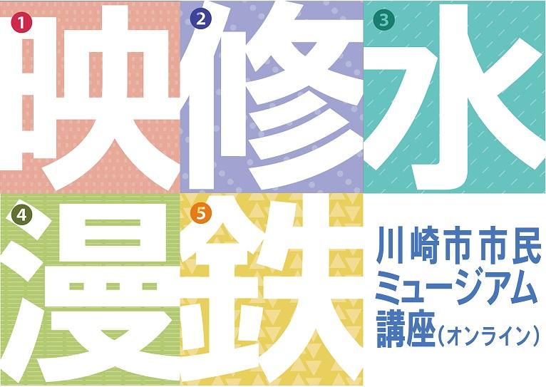 川崎市市民ミュージアム講座(オンライン)