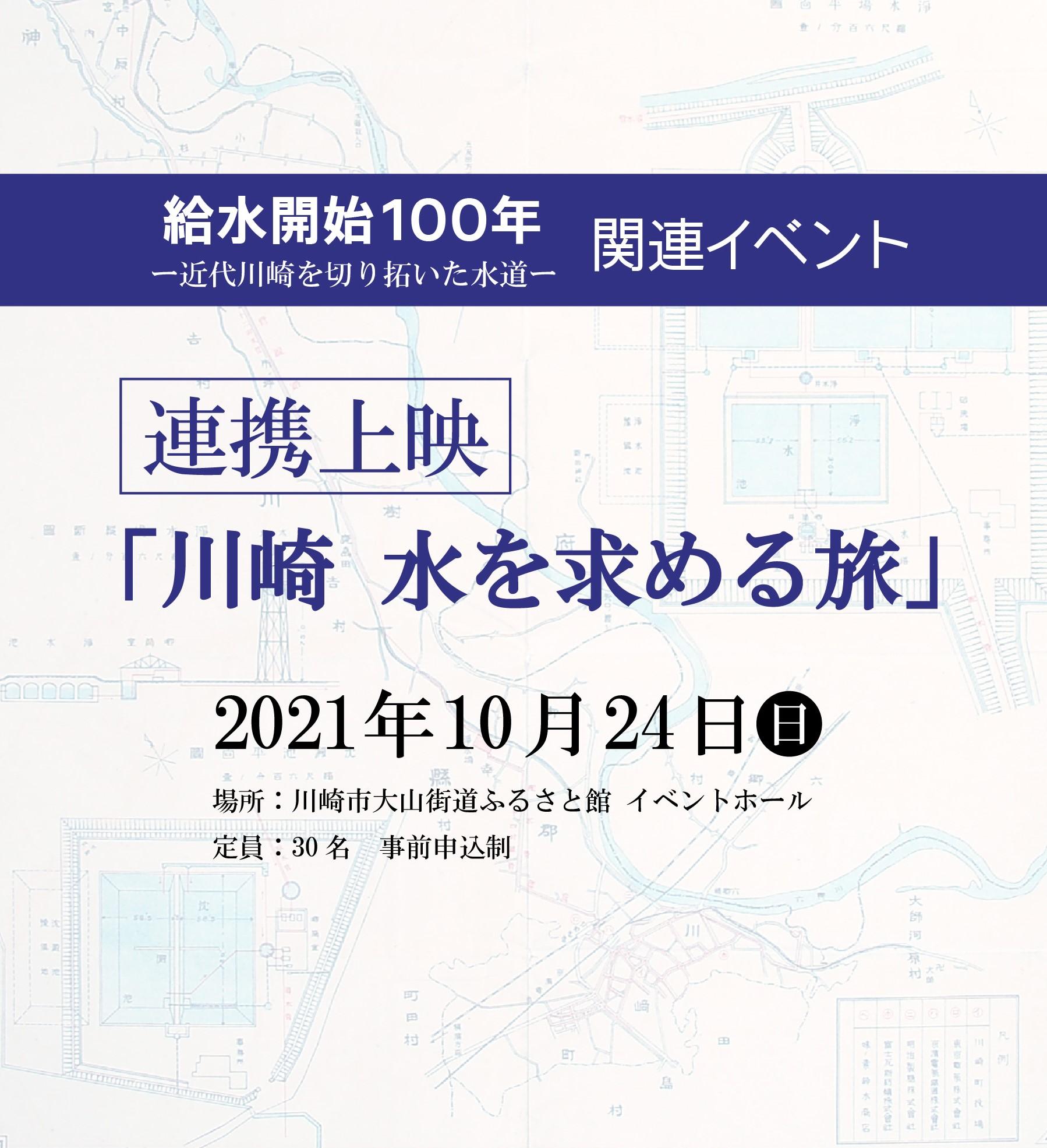 連携上映「川崎 水を求める旅」